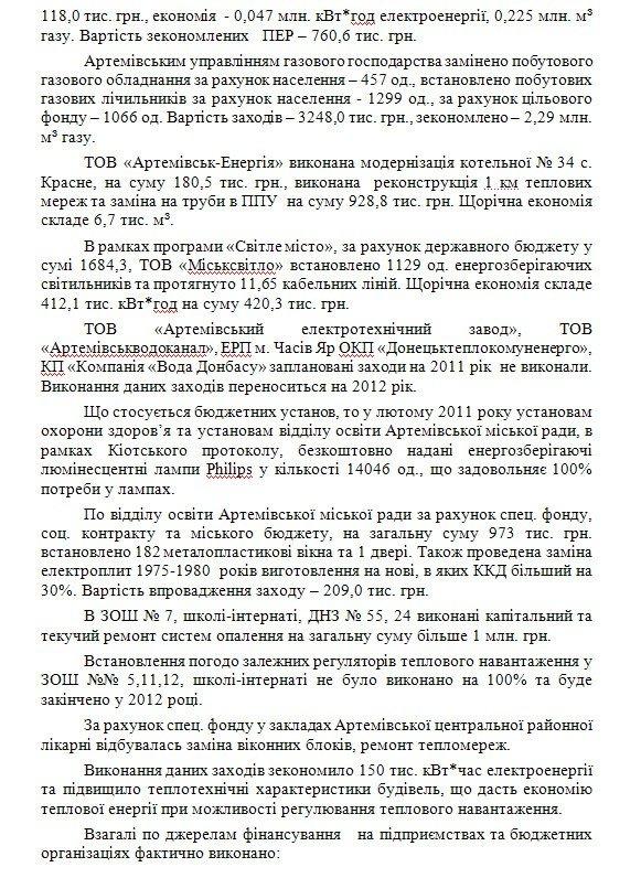 В 2011 артемовские предприятия сэкономили почти 9 миллионов гривен на энергоресурсах, фото-2