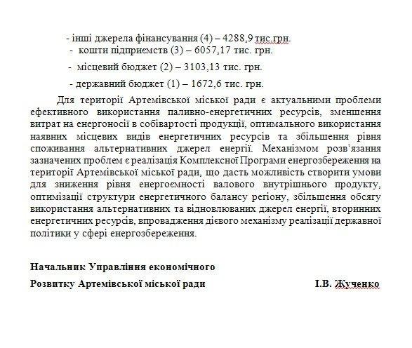 В 2011 артемовские предприятия сэкономили почти 9 миллионов гривен на энергоресурсах, фото-3