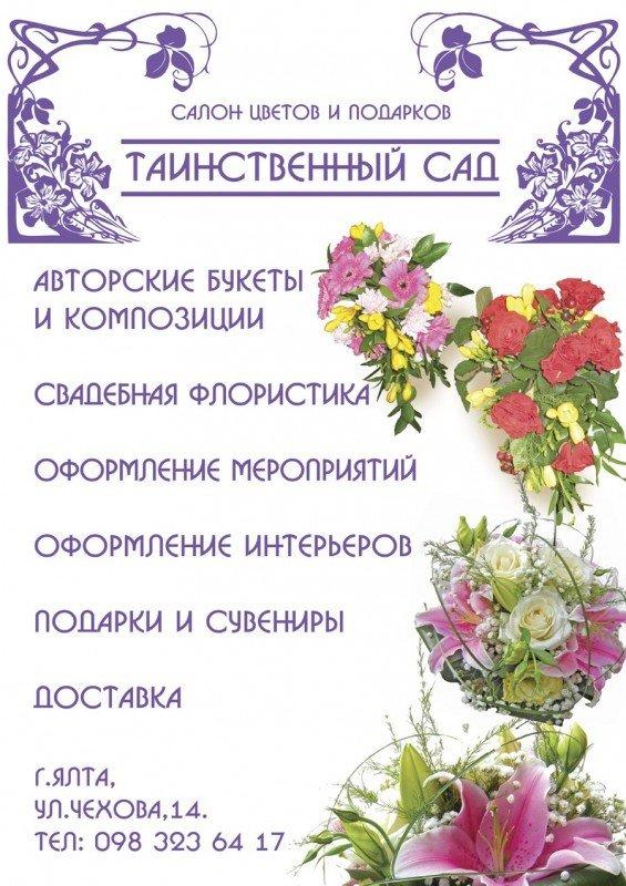 «Таинственный сад» приглашает..., фото-1