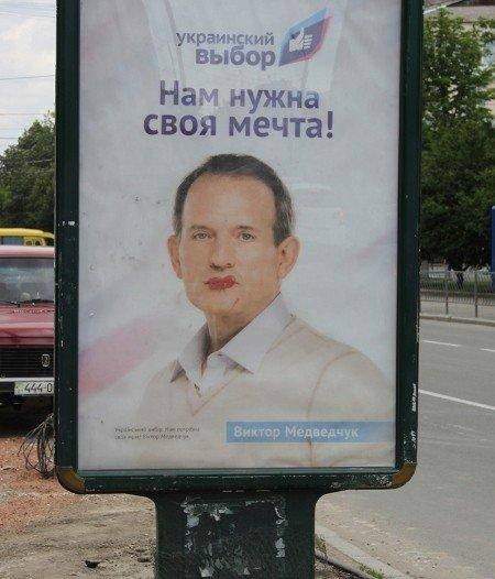 Фотофакт: В Симферополе украинскому политику накрасили губы, фото-1