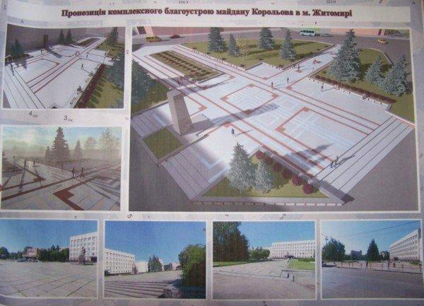 Майдан ім. С.П. Корольова буде оновлено, фото-4