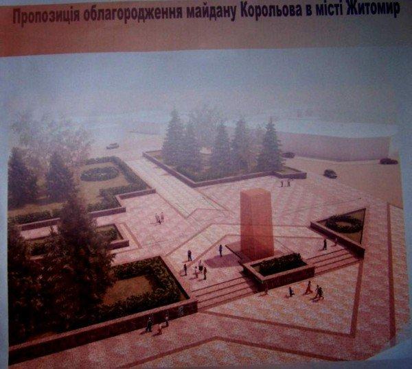 Майдан ім. С.П. Корольова буде оновлено, фото-3