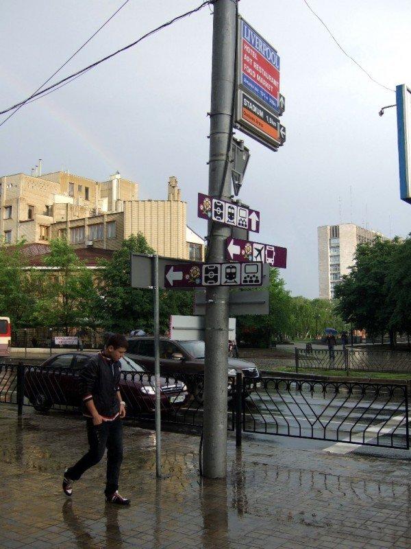 В Донецке появились указатели с логотипом Евро-2012 (фото), фото-4