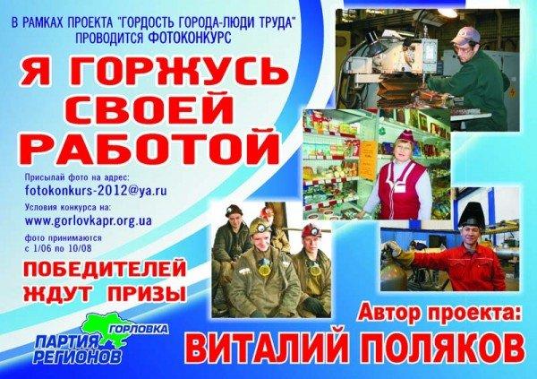 В Горловке стартовал проект «Гордость города – люди труда!», фото-1