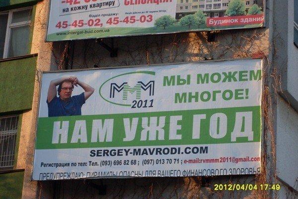 У Рівному підтвердили крах фінансової піраміди «МММ-2011» (ФОТО), фото-2