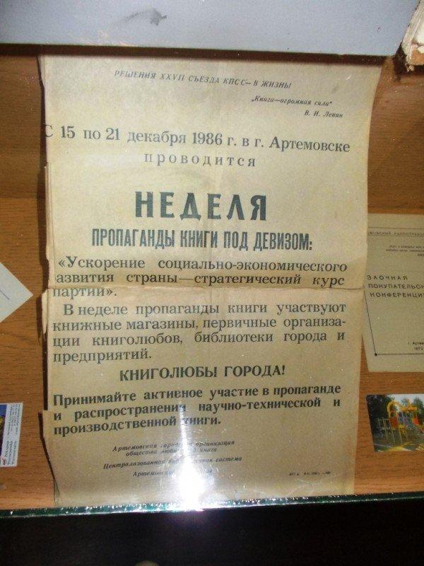 В Артемовском музее можно увидеть, какие газеты печатали в Бахмуте в начале прошлого века, фото-3