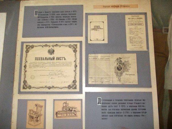 В Артемовском музее можно увидеть, какие газеты печатали в Бахмуте в начале прошлого века, фото-4