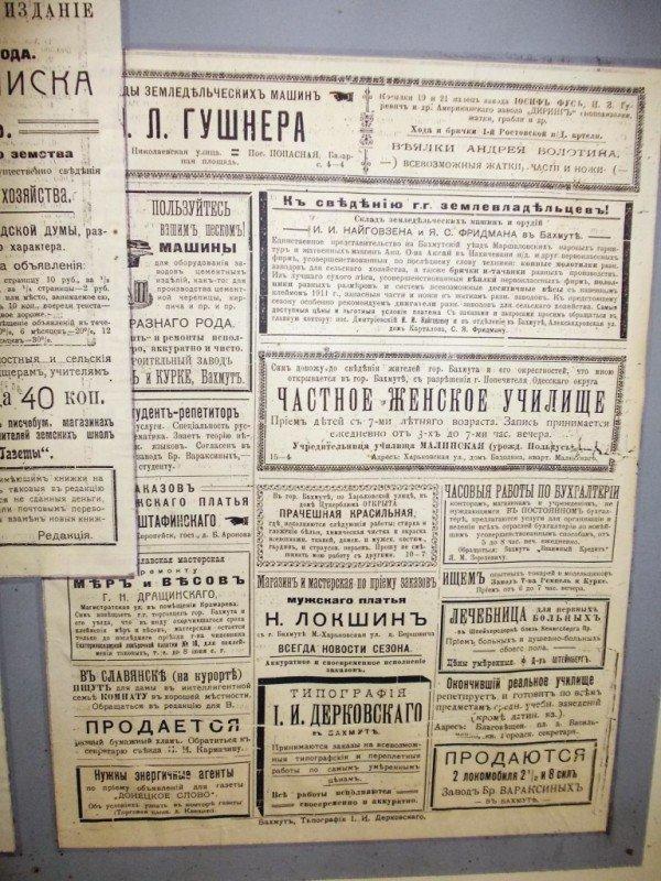 В Артемовском музее можно увидеть, какие газеты печатали в Бахмуте в начале прошлого века, фото-7