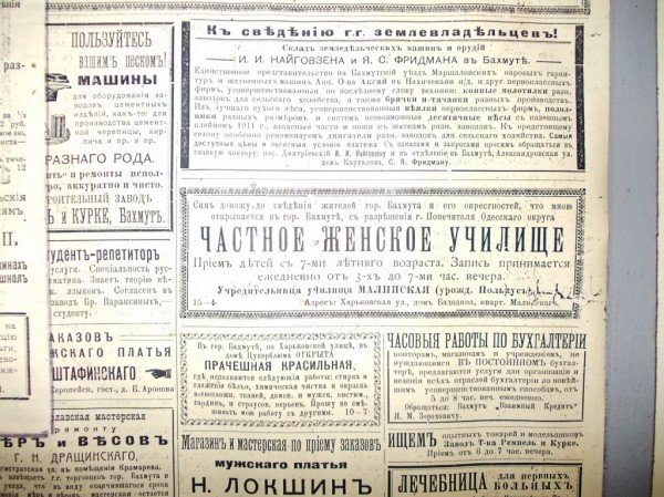 В Артемовском музее можно увидеть, какие газеты печатали в Бахмуте в начале прошлого века, фото-8