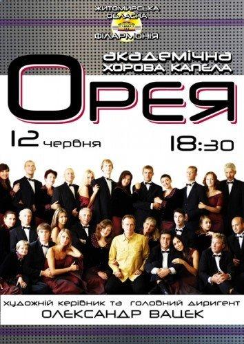 Внимание! Розыгрыш пригласительных билетов на концерт камерного хора «ОРЕЯ», фото-1