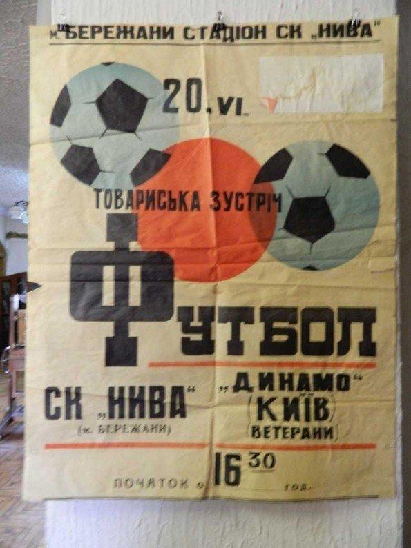 На Тернопільщині відкрилась виставка на честь Євро-2012 (фото), фото-1