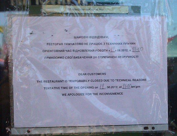 В Симферополе закрыли «МакДональдз». Горожане и отдыхающие негодуют (фото), фото-1