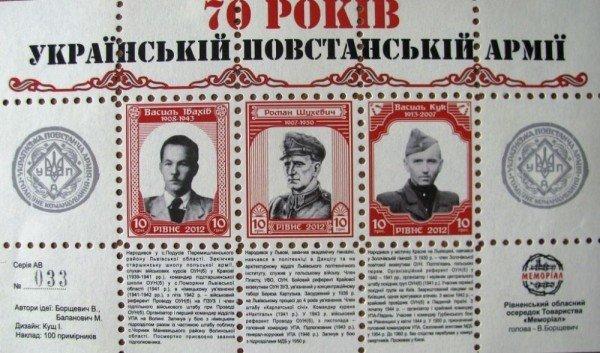 У Рівному надрукували перші марки з командирами УПА (ФОТО), фото-1