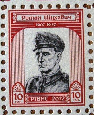 У Рівному надрукували перші марки з командирами УПА (ФОТО), фото-3
