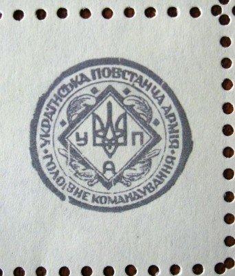 У Рівному надрукували перші марки з командирами УПА (ФОТО), фото-5