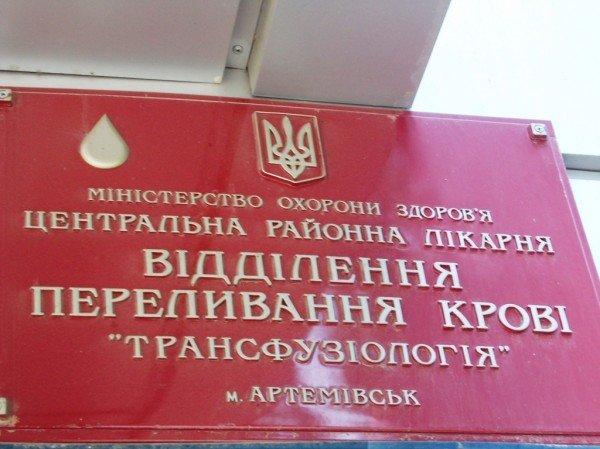 Артемовская станция переливания крови под угрозой остановки, фото-2
