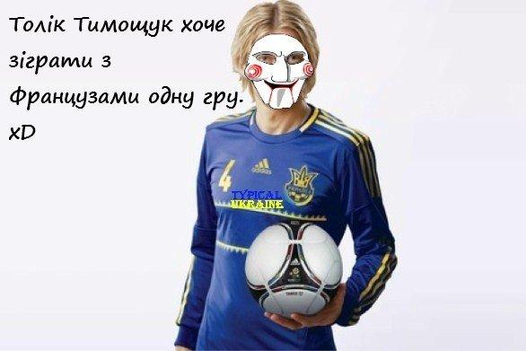 Матч «Украина-Франция». Самые смешные мемы и фотоприколы в поддержку нашей сборной (Фото), фото-10