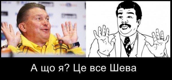 Матч «Украина-Франция». Самые смешные мемы и фотоприколы в поддержку нашей сборной (Фото), фото-2