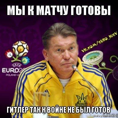 Матч «Украина-Франция». Самые смешные мемы и фотоприколы в поддержку нашей сборной (Фото), фото-4