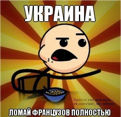Матч «Украина-Франция». Самые смешные мемы и фотоприколы в поддержку нашей сборной (Фото), фото-8
