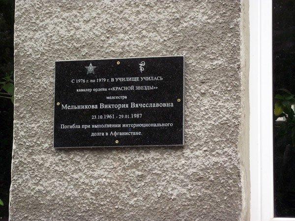 В честь медсестры, погибшей в Афганистане, в Горловке открыли мемориальную доску, фото-3