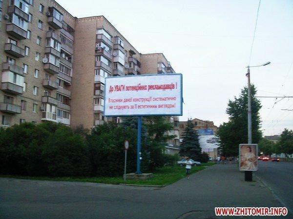 В Житомире заклеивают неэстетические билборды (ФОТО), фото-1