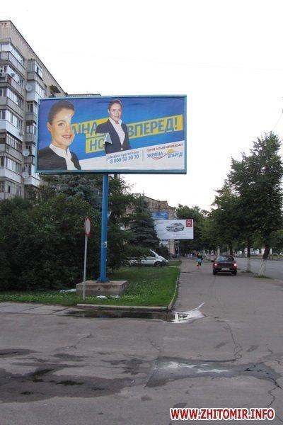 В Житомире заклеивают неэстетические билборды (ФОТО), фото-2