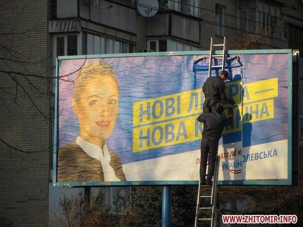 В Житомире заклеивают неэстетические билборды (ФОТО), фото-3
