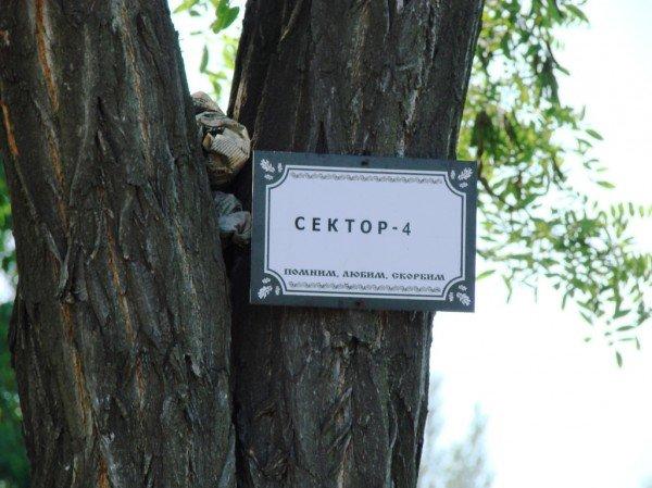На одном из артемовских кладбищ появились кресты с надписью «Место для мусора. Помним, любим, скорбим», фото-2