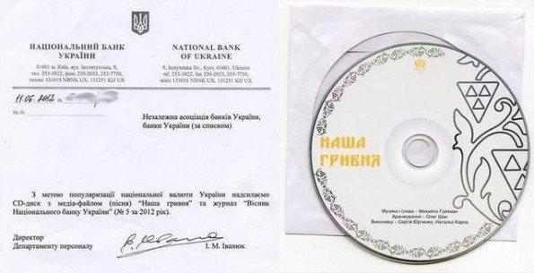 «Українська натруджена гривня» - НБУ піарить валюту та Януковича піснею (ФОТО, ВІДЕО), фото-1