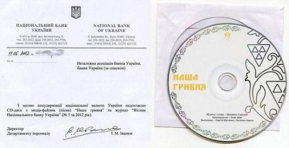 «Украинская натруженная гривна» - НБУ пиарит валюту и Януковича песней (ФОТО, ВИДЕО), фото-1