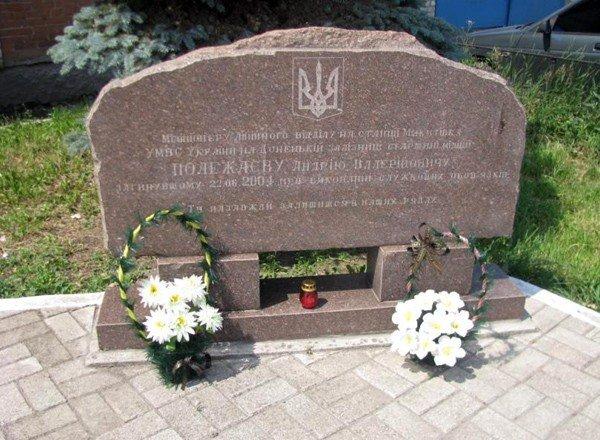 Работники горловской линейной милиции вспомнили о жертвах войны и погибшем сослуживце, фото-3