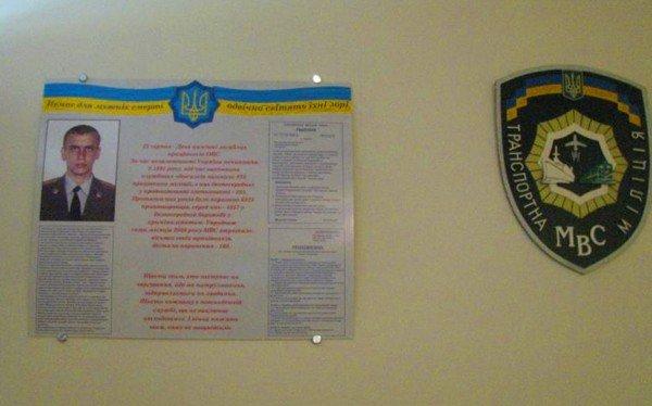 Работники горловской линейной милиции вспомнили о жертвах войны и погибшем сослуживце, фото-4