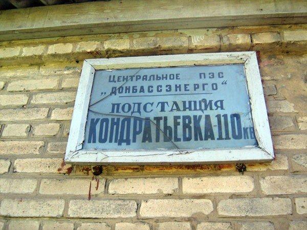Игорь Шкиря и горловские «регионалы» помогли жителям в восстановлении электроснабжения, фото-6