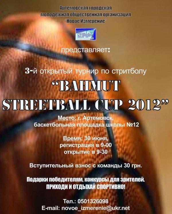 В Артемовске пройдет третий открытый турнир по стритболу, фото-1