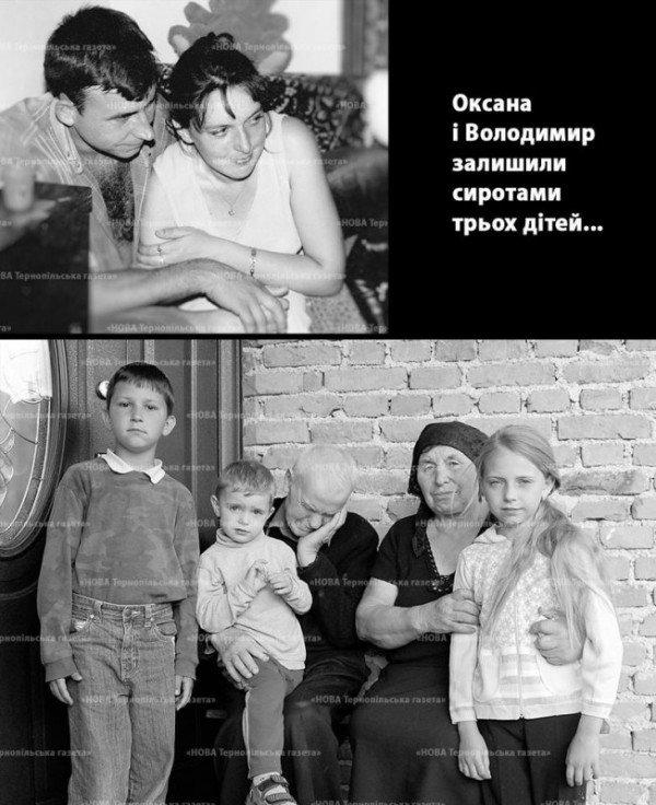 Троє сиріток чекають на маму і тата, які загинули у жахливому ДТП (ФОТО), фото-1