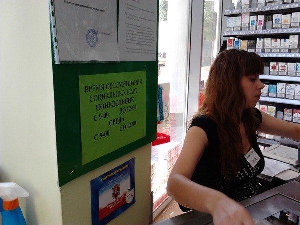 Социальная карта крымчанина работает 2 дня в неделю (фото), фото-1