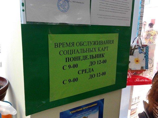 Социальная карта крымчанина работает 2 дня в неделю (фото), фото-2