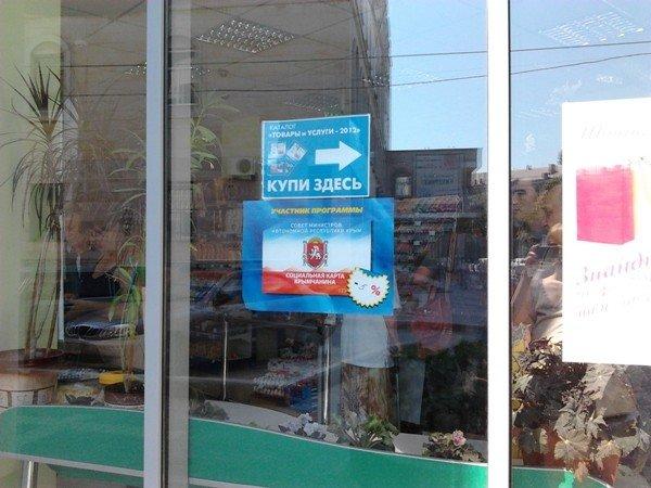 Социальная карта крымчанина работает 2 дня в неделю (фото), фото-3