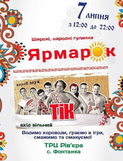 На Ивана Купала под Одессой выберут чемпиона картинга, фото-1