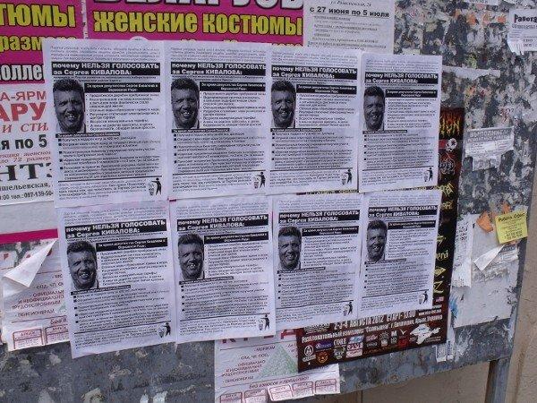 Общественники призвали одесситов не голосовать за Кивалова и Гриневецкого (фото, видео), фото-3