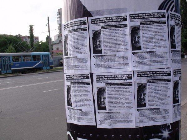 Общественники призвали одесситов не голосовать за Кивалова и Гриневецкого (фото, видео), фото-4