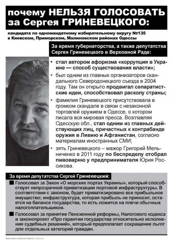 Общественники призвали одесситов не голосовать за Кивалова и Гриневецкого (фото, видео), фото-1