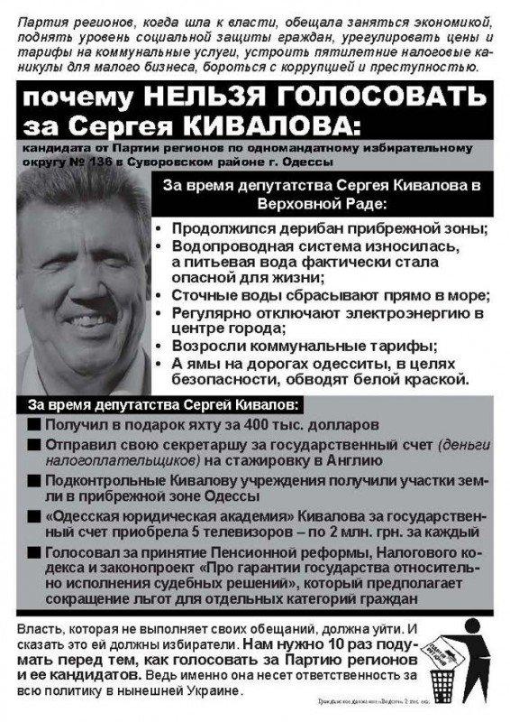 Общественники призвали одесситов не голосовать за Кивалова и Гриневецкого (фото, видео), фото-2