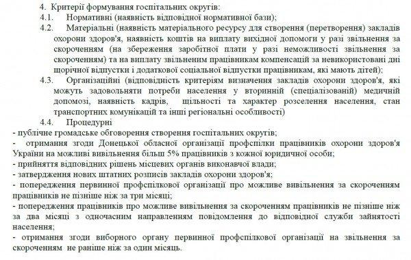 Артемовск ждет постановлений кабмина для начала формирования госпитального округа, фото-1
