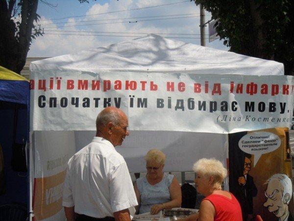 Защитим украинский язык! Митинг в Херсоне! (фото), фото-1