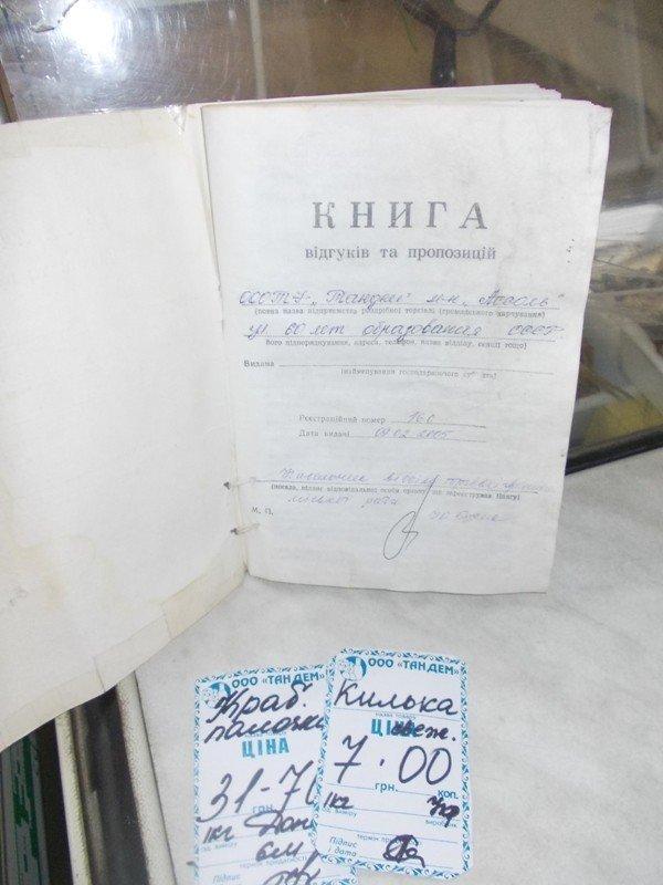 Сайт города Артемовска продолжает рейды по продуктовым магазинам. Можно ли доверять «Ассоль»?, фото-8