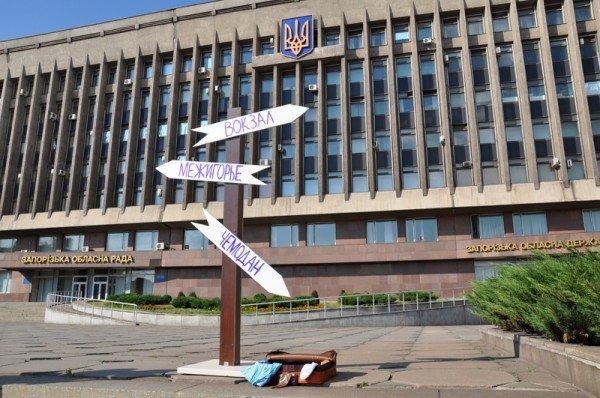 ФОТОРЕПОРТАЖ: В Запорожье журналисты собрали чемодан для путешествия «смотрящего» в Киев, фото-1
