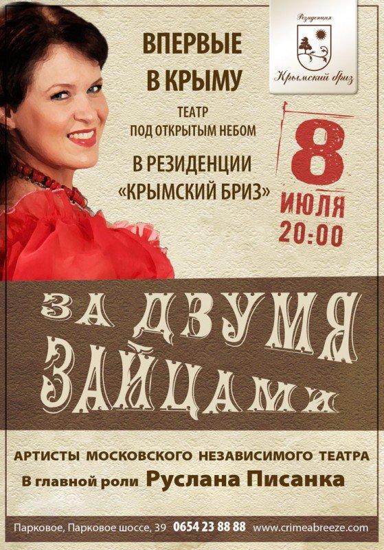 Новинка сезона Ялты: театр под открытым небом!, фото-1
