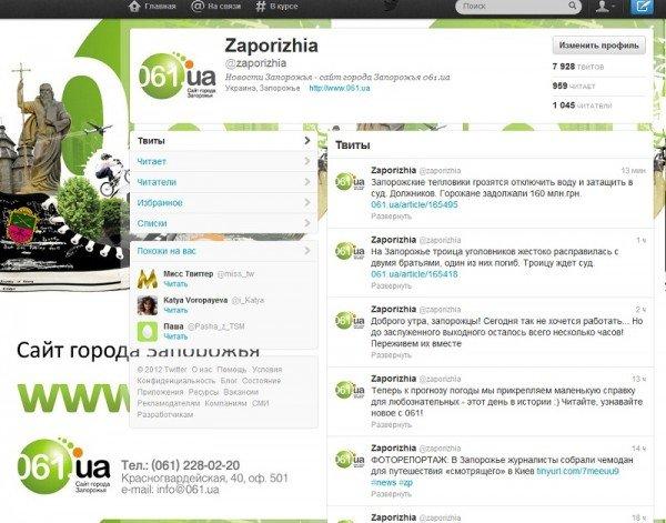 Сайт 061 активизировался на твиттере, фото-1